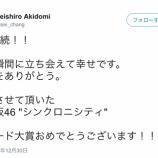 『乃木坂46の『姐さん』がレコ大受賞に喜びのコメントwwwwww』の画像