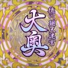 『FGO日記 イベント「徳川廻天迷宮 大奥」クリアでござるッ!』の画像