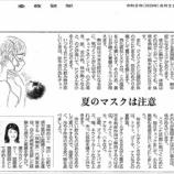 『夏のマスクは注意|産経新聞連載「薬膳のススメ」(67)』の画像