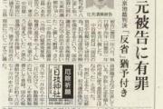 立憲辻元清美、内閣不信任案提出を明言「一番嫌なときに出さないと気が済まない!」