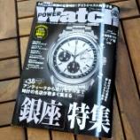 『 『POWER Watch(パワーウォッチ) No.109』・・・雑誌掲載情報』の画像