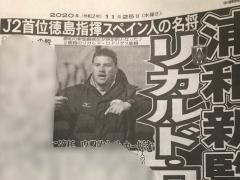 【朗報】浦和レッズさん、とうとうJ2首位の監督をぶっ来ぬいて優勝へw