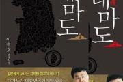 朴大統領が北朝鮮と組み対馬奪回、韓国のベストセラー『千年恨 対馬島』がほとんど病気wwwwww
