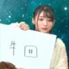 『【悲報】女性声優さん、「牛丼」という漢字を書けない・・・』の画像