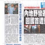 『【香港占拠行動】大衆紙「アップルデイリー」社長、辞任』の画像
