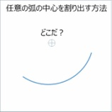 『辻褄くんマルチで任意の円弧の中心を割り出す』の画像