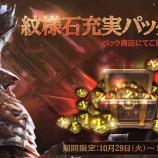 『【ヴェンデッタ】10月29日(火)販売開始商品のご案内』の画像