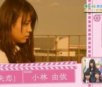 【欅坂46】小林由依の『失恋シーン』の演技が重いながらも月9俳優も納得の出来ww【欅って、書けない?】