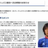 『【スポーツ】中村俊輔選手がジュビロ磐田に完全移籍が決定、背番号は10番!』の画像