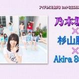 『【乃木坂46】杉山勝彦×Akira Sunset『乃木坂46 作曲家ダブルセンター』として紹介される!!』の画像