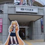 『倉吉遠征〜2018夏〜(前編)』の画像