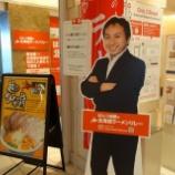 『【第7弾】はんつ遠藤の北海道ラーメンリレー「麺のひな詩」』の画像