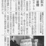 『(埼玉新聞)災害用飲料水 戸田市に寄贈 三国コカ・コーラ』の画像