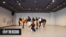 IZ*ONE「FIESTA」ダンス練習動画公開