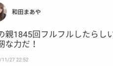 【乃木坂46】和田まあや「私の親1845回フルフルしたらしい!強靭な力だ!」