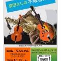 10/15(木) 宮田よし(Sax)Duoライブ&Youtube生配信@野方 焼酎場ぁ~くんちゃん