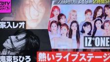 IZ*ONE、7/6放送 TBS「CDTVライブ!ライブ! 2時間SP」に出演決定