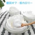 牛乳ホイップ~糖質オフ・低カロリー
