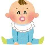 『【爆笑】赤ちゃんみたいなオッサンが見つかるwwwww(※画像)』の画像