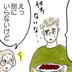 荻並トシコのブログ
