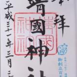 『【御朱印巡り018】靖国神社』の画像
