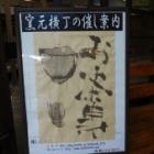 『☆お茶事の器展☆』の画像