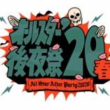 『【乃木坂46】1年ぶりにだったのに・・・高山一実出演『オールスター後夜祭'20春』中止を発表・・・』の画像