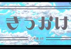 【乃木坂46】『きっかけ』『サヨナラの意味』の作曲者・杉山勝彦が選ぶ乃木坂で一番好きな曲があの曲ってマジ?!
