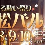 『3/8(火)~10(木)は「第12回 浜松バル ほろ酔い祭り」!街中の呑み屋をハシゴしちゃうぞー!』の画像