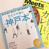 『神戸で薬膳粥と貝料理が食べられる「カイノクチ」さん』の画像