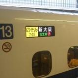 『いざ、大阪へ』の画像