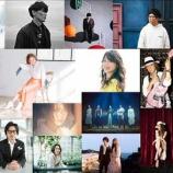 『『プレ紅白』噂されるNHK特番『みんなでエール キックオフSP』出演メンバーが公開!!!!!!』の画像