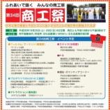 『戸田市商工祭は10月25日26日(土日)に開催です!』の画像