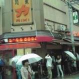 『浦和レッズファンが集う店』の画像