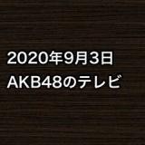 2020年9月3日のAKB48関連のテレビ