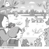 『【お仕事】でっかい!まちがいさがし1月号(コスミック出版)』の画像