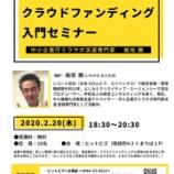 『クラウドファンディング入門編!』の画像