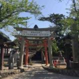 『【新潟】湊稲荷神社の御朱印』の画像