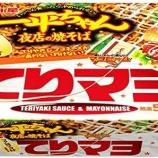 『【スーパー:焼きそば】明星 一平ちゃん夜店の焼そば てりマヨ』の画像