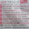 【NGT暴行事件】新潟日報さん5面 新潟の今年の十大ニュースをご覧ください・・・