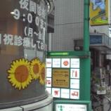 『戸田サクラ歯科のライバル!?』の画像
