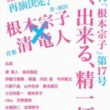 『【元乃木坂46】清竜人『伊藤万理華ちゃんってとっても良い子だね・・・』』の画像
