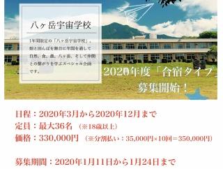 八ヶ岳宇宙学校2020(season3)応募開始
