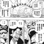 【ジャンプ43号感想】ワンピース 第956話 ビッグニュース