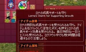 赤く変色したロナの成長サポートお守り