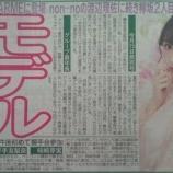 『【欅坂46】渡辺梨加『LARME』レギュラーモデルに!!!』の画像