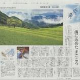 『読売新聞夕刊「空を巡る」特集に4代目・毅を紹介いただきました』の画像