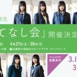 『当選祭り!欅坂46 2期生『おもてなし会』ファンクラブ先行当落が判明!!』の画像