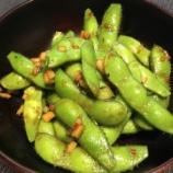 『ラストスパートえだまめ!! 葉酸が多い枝豆のプラスひと手間レシピ!!』の画像