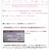 『福島原発事故「レベル7」認定の裏側など(青山繁晴氏)』の画像